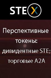 Криптовалютные токены: дивидентные STE, торговые A2A - технология Any2Any