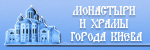 Монастыри и храмы Киева